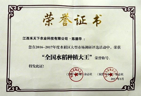 """""""全国水稻种植大王""""荣誉称号"""