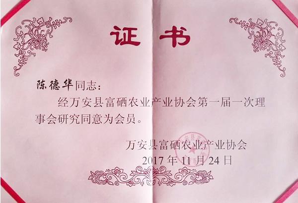 万安县富硒农业产业协会会员