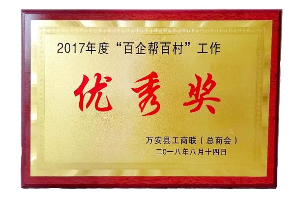 """2017年度""""百企帮百村""""优秀奖"""
